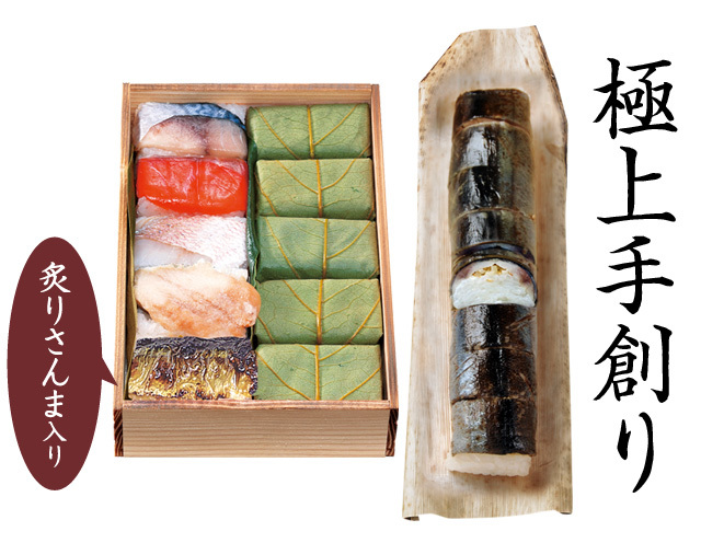 秋桜セット(焼さんま鮓)
