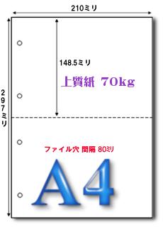 A4 上質70kgマイクロミシン目入り 2分割 穴