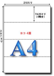 A4マイクロミシン目よこ4分割