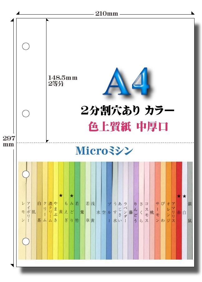 A4 色上質 Microミシン2面4穴用紙【中厚口】