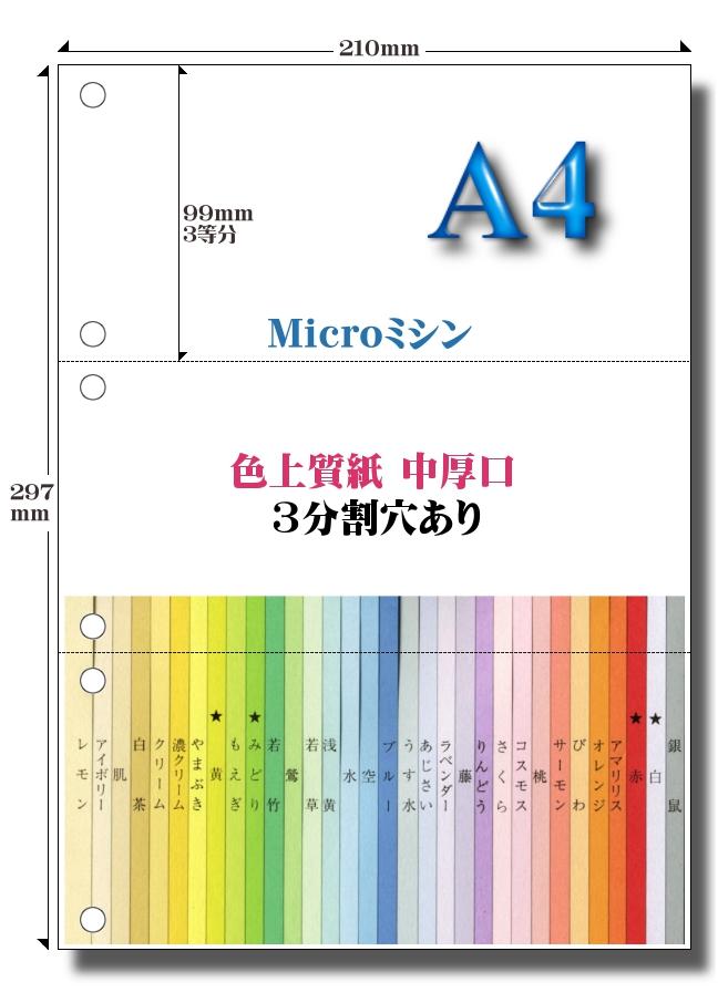 A4 色上質 Microミシン3面6穴用紙【中厚口】