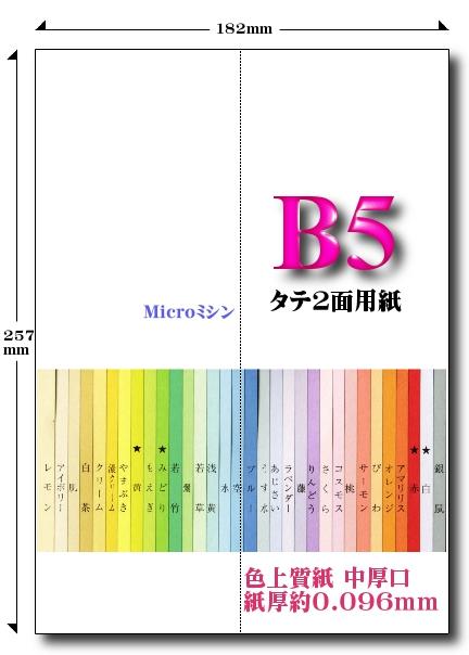 B5 色上質 Microミシン タテ2面用紙【中厚口】