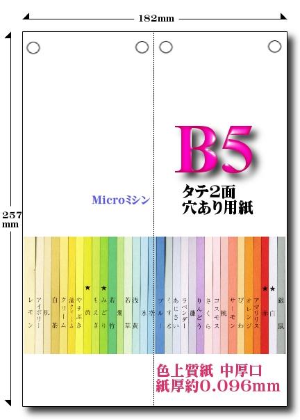 B5 色上質 Microミシン タテ2面4穴用紙【中厚口】