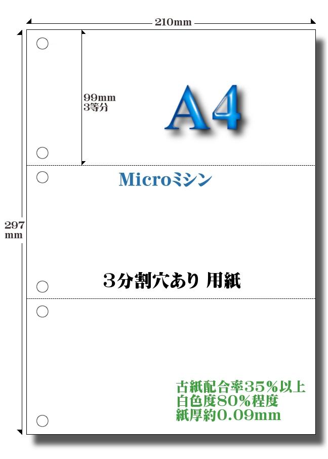 高白色エコペーパー3面6穴用紙