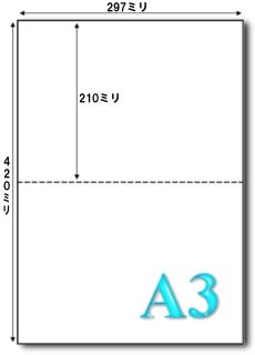 A3 2分割 マイクロミシン入り用紙