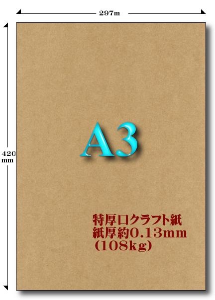 A3特厚口クラフト紙 108kg