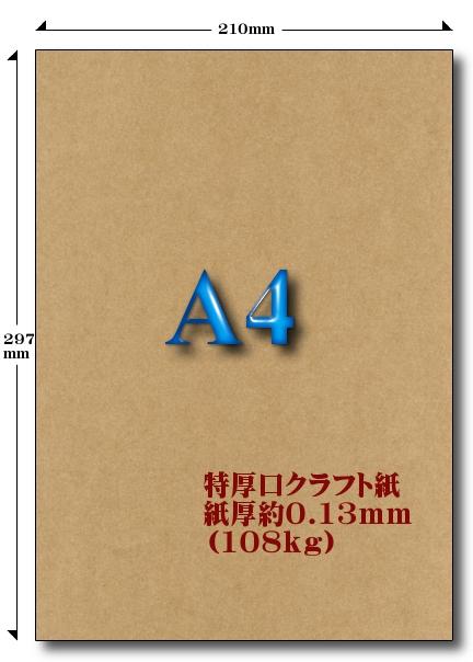 A4特厚口クラフト紙 108kg