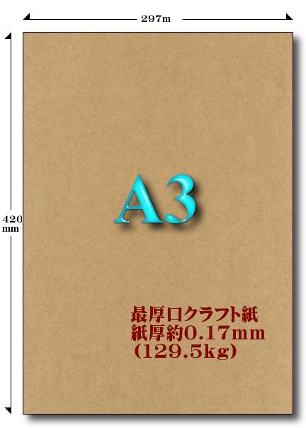 A3最厚口クラフト紙 129.5kg