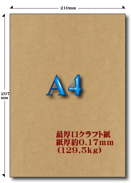 A4最厚口クラフト紙 129.5kg