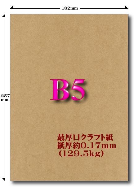 B5最厚口クラフト紙 129.5kg