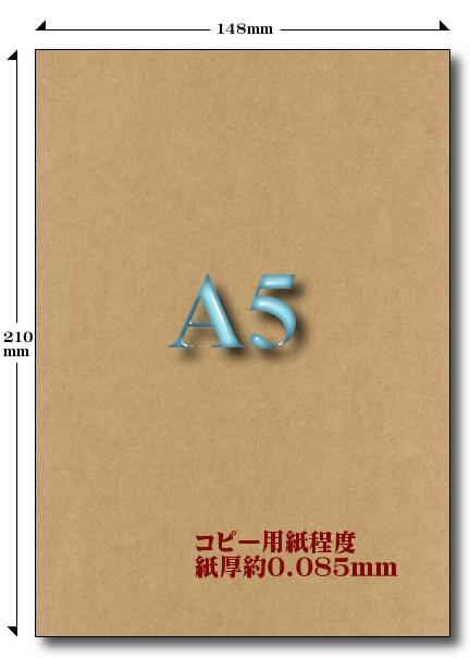 A5クラフト紙 65kg