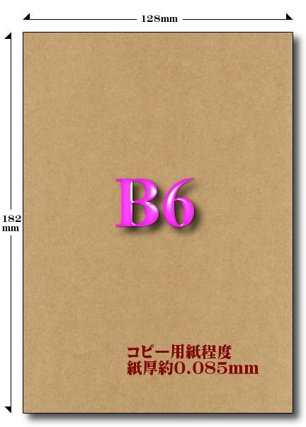 B6クラフト紙 65kg
