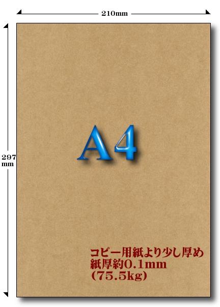 A4クラフト紙 75.5kg