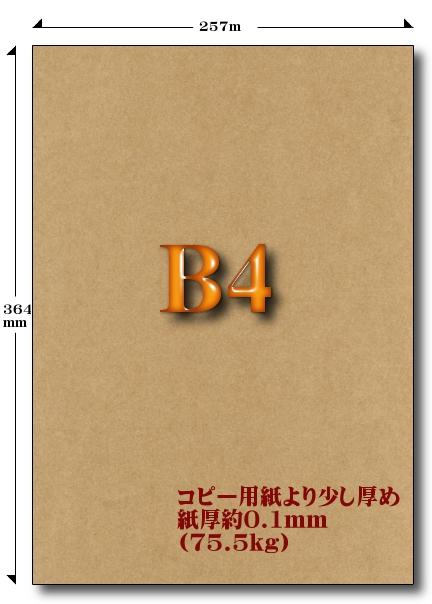 B4クラフト紙 75.5kg