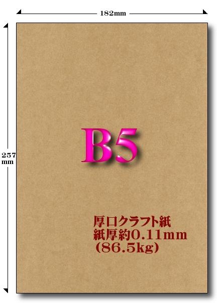 B5厚口クラフト紙 86.5kg