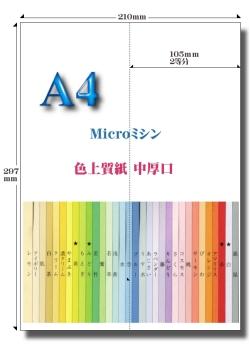 A4 色上質 Microミシン タテ2面用紙【中厚口】