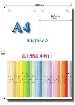 A4 色上質 Microミシン タテ2面4穴用紙【中厚口】