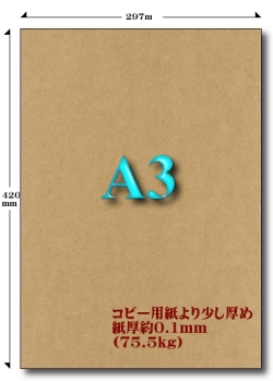 A3クラフト紙 75.5kg