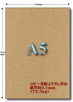 A5クラフト紙 75.5kg