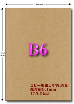 B6クラフト紙 75.5kg