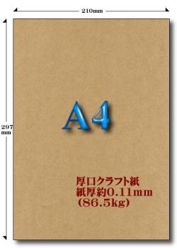 A4厚口クラフト紙 86.5kg