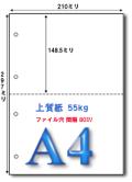 A4 上質55kgマイクロミシン目入り 2分割4穴