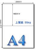 A4 上質55kgマイクロミシン目入り 2分割