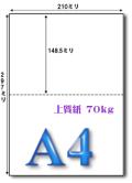 A4 上質70kgマイクロミシン目入り 2分割