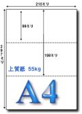 A4 上質55kgマイクロミシン目入り 3分割