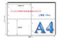 A4 マイクロミシン目 4面8穴 源泉徴収票用