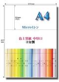 A4 色上質 Microミシン3面用紙【中厚口】