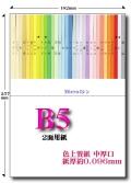 B5 色上質 Microミシン2面用紙【中厚口】