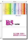 B5 色上質 Microミシン3面用紙【中厚口】