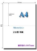 A4サイズMicroミシン2面用紙 上質紙70kg使用 白色度:85%