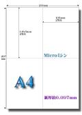 源泉徴収票A4サイズMicroミシン4面用紙 上質紙70kg使用 白色度:85%