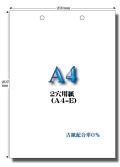 A4 白紙 2穴用紙 A4-E