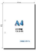 A4 白紙 2穴用紙 A4-S