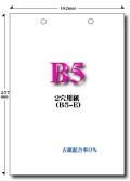 B5 白紙 2穴用紙 B5-E