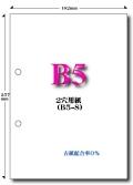 B5 白紙 2穴用紙 B5-S