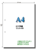 A4 2穴用紙 エコペーパー
