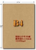 B4特厚口クラフト紙 108kg