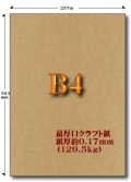 B4最厚口クラフト紙 129.5kg