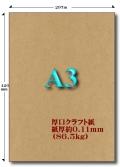 A3厚口クラフト紙 86.5kg