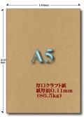 A5厚口クラフト紙 86.5kg
