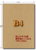 B4厚口クラフト紙 86.5kg
