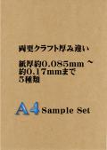 クラフト紙 厚み違いサンプルセット