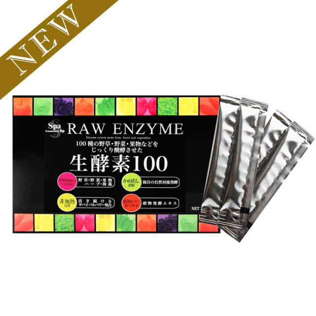 〈KAKO SELECT〉スパトリートメント 生酵素100