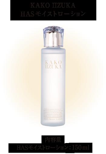 送料無料〈KAKO IIZUKA〉HASモイストローション(化粧水) ヒト由来幹細胞エキス 11の美容成分がお肌に浸透し、保湿・透明感・ハリ・ツヤを