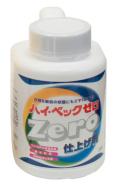 ハイベックゼロ仕上げ剤(ボトル)