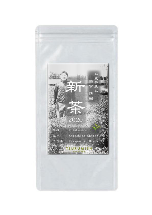 2020予約限定知覧新茶シングルオリジン高吉さん